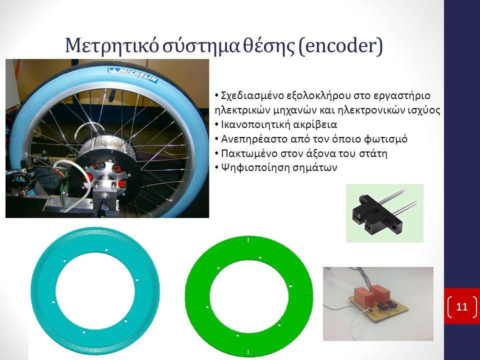 Μετρητικό σύστημα θέσης (encoder) 11 Σχεδιασμένο εξολοκλήρου στο εργαστήριο ηλεκτρικών μηχανών και ηλεκτρονικών ισχύος Ικανοποιητική ακρίβεια Ανεπηρέαστο από τον όποιο φωτισμό Πακτωμένο στον άξονα του στάτη Ψηφιοποίηση σημάτων