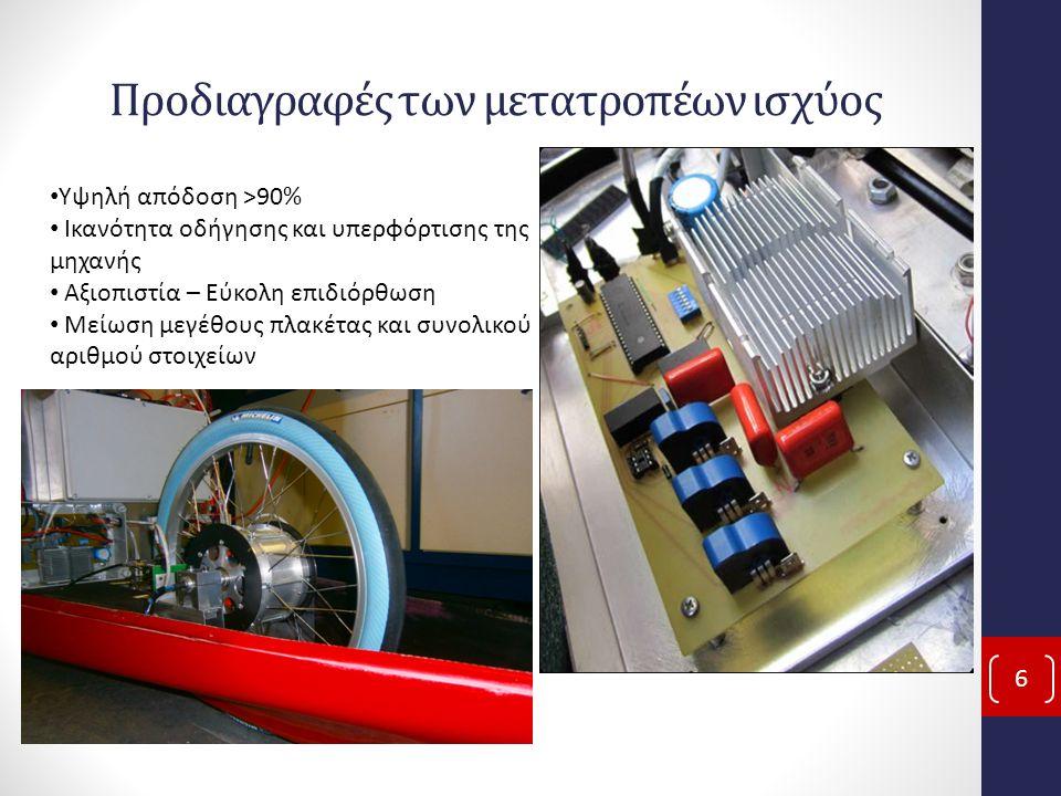 Προδιαγραφές των μετατροπέων ισχύος 6 Υψηλή απόδοση >90% Ικανότητα οδήγησης και υπερφόρτισης της μηχανής Αξιοπιστία – Εύκολη επιδιόρθωση Μείωση μεγέθους πλακέτας και συνολικού αριθμού στοιχείων