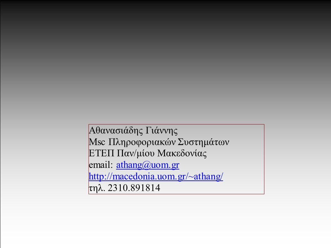 OLPC Ο Μαθητικός Υπολογιστής των 100$ Αθανασιάδης Γιάννης Msc Πληροφοριακών Συστημάτων ΕΤΕΠ Παν/μίου Μακεδονίας email: athang@uom.grathang@uom.gr http://macedonia.uom.gr/~athang/ τηλ.
