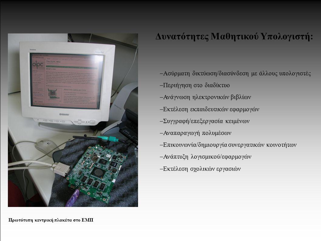 Πρωτότυπη κεντρική πλακέτα στο ΕΜΠ Δυνατότητες Μαθητικού Υπολογιστή: – Ασύρματη δικτύωση/διασύνδεση με άλλους υπολογιστές – Περιήγηση στο διαδίκτυο – Ανάγνωση ηλεκτρονικών βιβλίων – Εκτέλεση εκπαιδευτικών εφαρμογών – Συγγραφή/επεξεργασία κειμένων – Αναπαραγωγή πολυμέσων – Επικοινωνία/δημιουργία συνεργατικών κοινοτήτων – Ανάπτυξη λογισμικού/εφαρμογών – Εκτέλεση σχολικών εργασιών