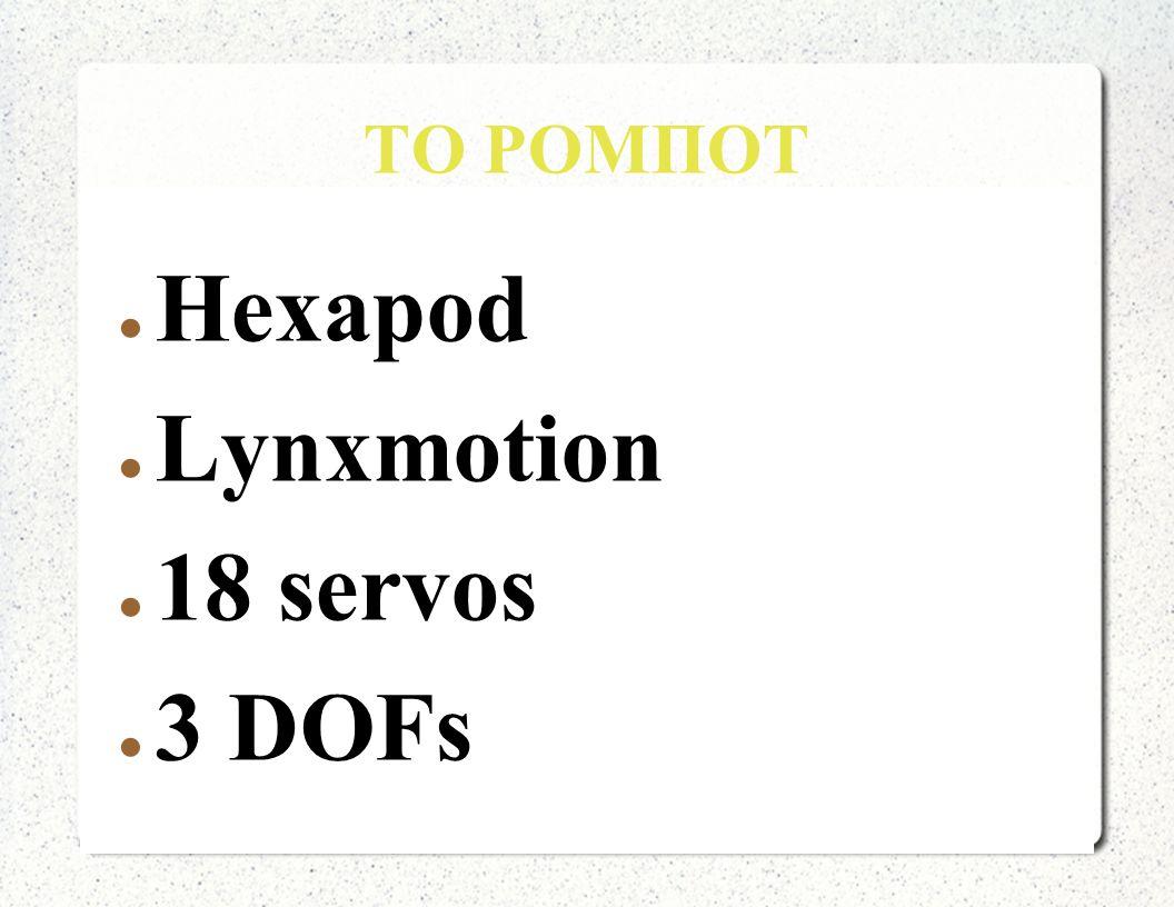 ΤΟ ΡΟΜΠΟΤ ● Hexapod ● Lynxmotion ● 18 servos ● 3 DOFs