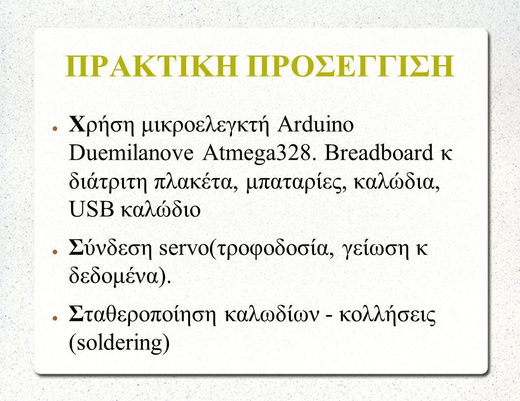 ΠΡΑΚΤΙΚΗ ΠΡΟΣΕΓΓΙΣΗ ● Χρήση μικροελεγκτή Arduino Duemilanove Atmega328.