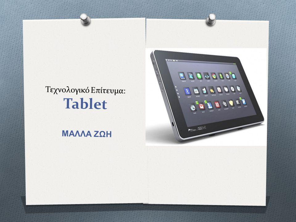 Τεχνολογικό Επίτευμα: Tablet ΜΑΛΛΑ ΖΩΗ