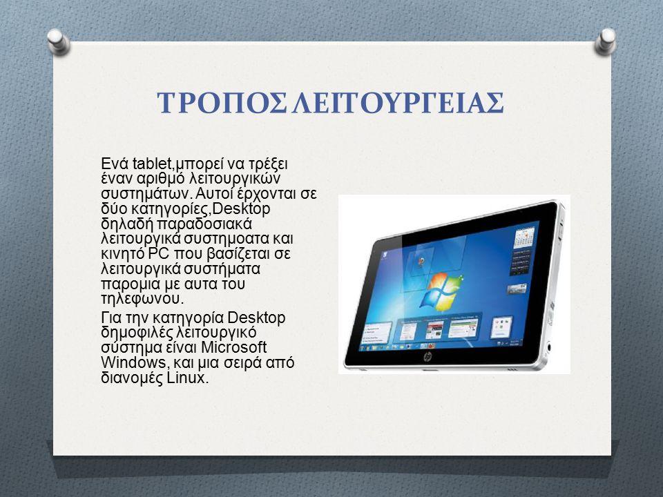ΤΡΟΠΟΣ ΛΕΙΤΟΥΡΓΕΙΑΣ Ενά tablet,μπορεί να τρέξει έναν αριθμό λειτουργικών συστημάτων. Αυτοί έρχονται σε δύο κατηγορίες,Desktop δηλαδή παραδοσιακά λειτο