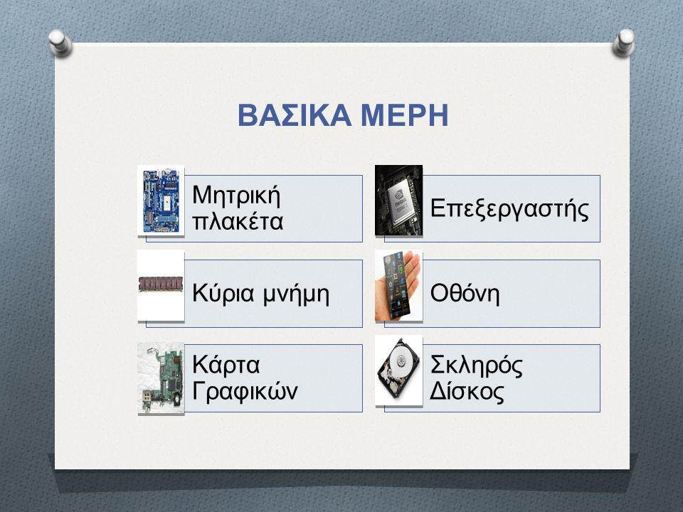 ΒΑΣΙΚΑ ΜΕΡΗ Μητρική πλακέτα Επεξεργαστής Κύρια μνήμηΟθόνη Κάρτα Γραφικών Σκληρός Δίσκος