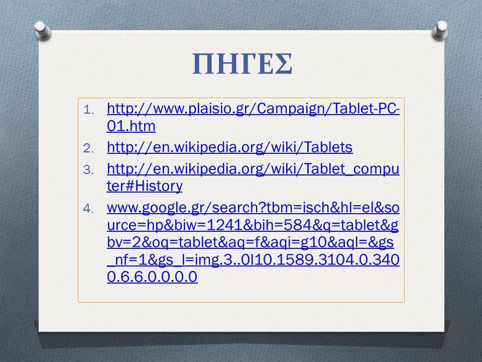 ΠΗΓΕΣ 1. http://www.plaisio.gr/Campaign/Tablet-PC- 01.htm http://www.plaisio.gr/Campaign/Tablet-PC- 01.htm 2. http://en.wikipedia.org/wiki/Tablets htt
