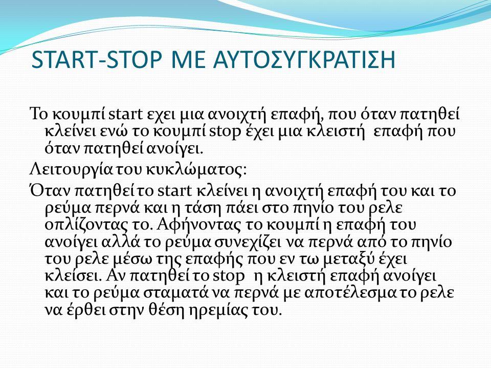 START-STOP ME ΑΥΤΟΣΥΓΚΡΑΤΙΣΗ Το κουμπί start εχει μια ανοιχτή επαφή, που όταν πατηθεί κλείνει ενώ το κουμπί stop έχει μια κλειστή επαφή που όταν πατηθ