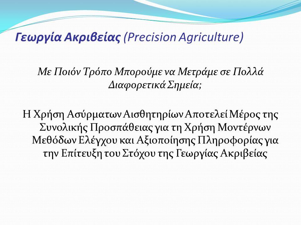 Γεωργία Ακριβείας (Precision Agriculture) Με Ποιόν Τρόπο Μπορούμε να Μετράμε σε Πολλά Διαφορετικά Σημεία; Η Χρήση Ασύρματων Αισθητηρίων Αποτελεί Μέρος