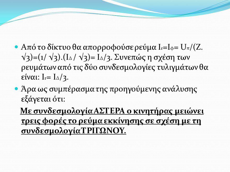 Από το δίκτυο θα απορροφούσε ρεύμα Ι r =I φ = U π /(Ζ. √3)=(1/ √3).(Ι Δ / √3)= Ι Δ /3. Συνεπώς η σχέση των ρευμάτων από τις δύο συνδεσμολογίες τυλιγμά