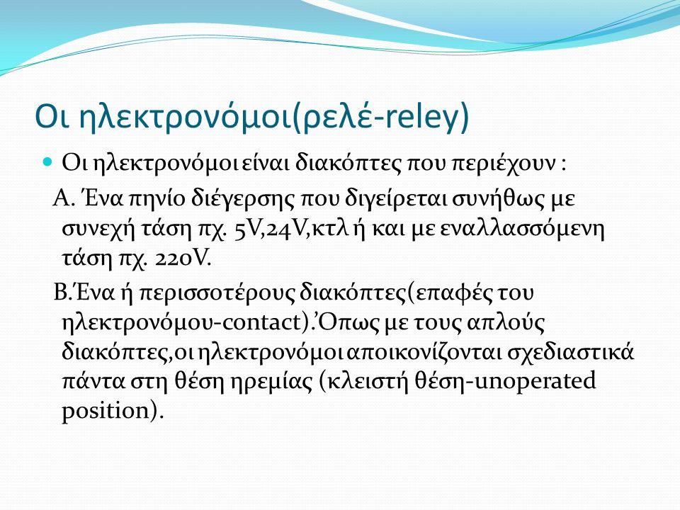 Oι ηλεκτρονόμοι(ρελέ-reley) Οι ηλεκτρονόμοι είναι διακόπτες που περιέχουν : Α. Ένα πηνίο διέγερσης που διγείρεται συνήθως με συνεχή τάση πχ. 5V,24V,κτ