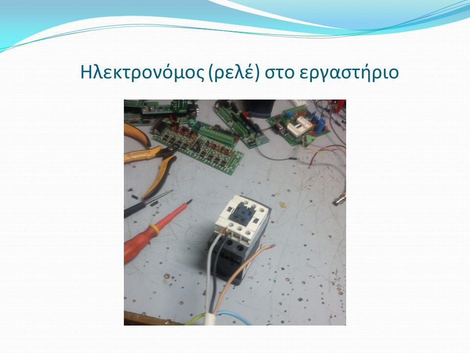 Ηλεκτρονόμος (ρελέ) στο εργαστήριο