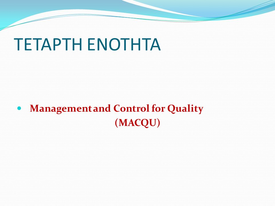 ΤΕΤΑΡΤΗ ΕΝΟΤΗΤΑ Management and Control for Quality (MACQU)