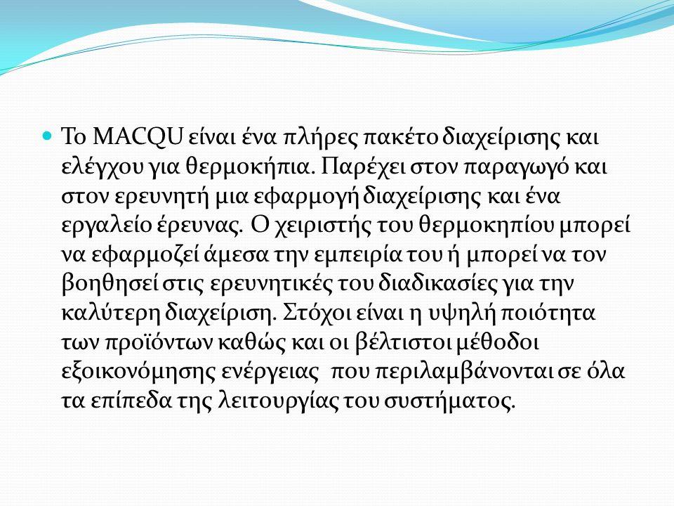 Το MACQU είναι ένα πλήρες πακέτο διαχείρισης και ελέγχου για θερμοκήπια. Παρέχει στον παραγωγό και στον ερευνητή μια εφαρμογή διαχείρισης και ένα εργα