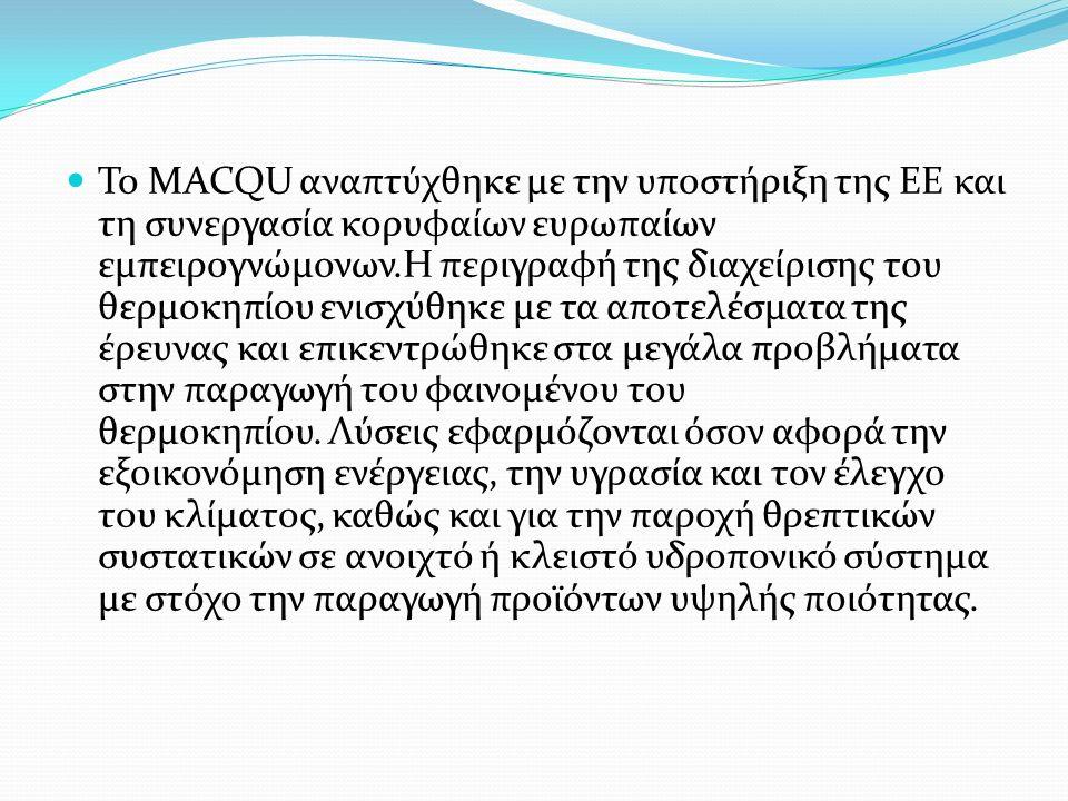 Το MACQU αναπτύχθηκε με την υποστήριξη της ΕΕ και τη συνεργασία κορυφαίων ευρωπαίων εμπειρογνώμονων.Η περιγραφή της διαχείρισης του θερμοκηπίου ενισχύ