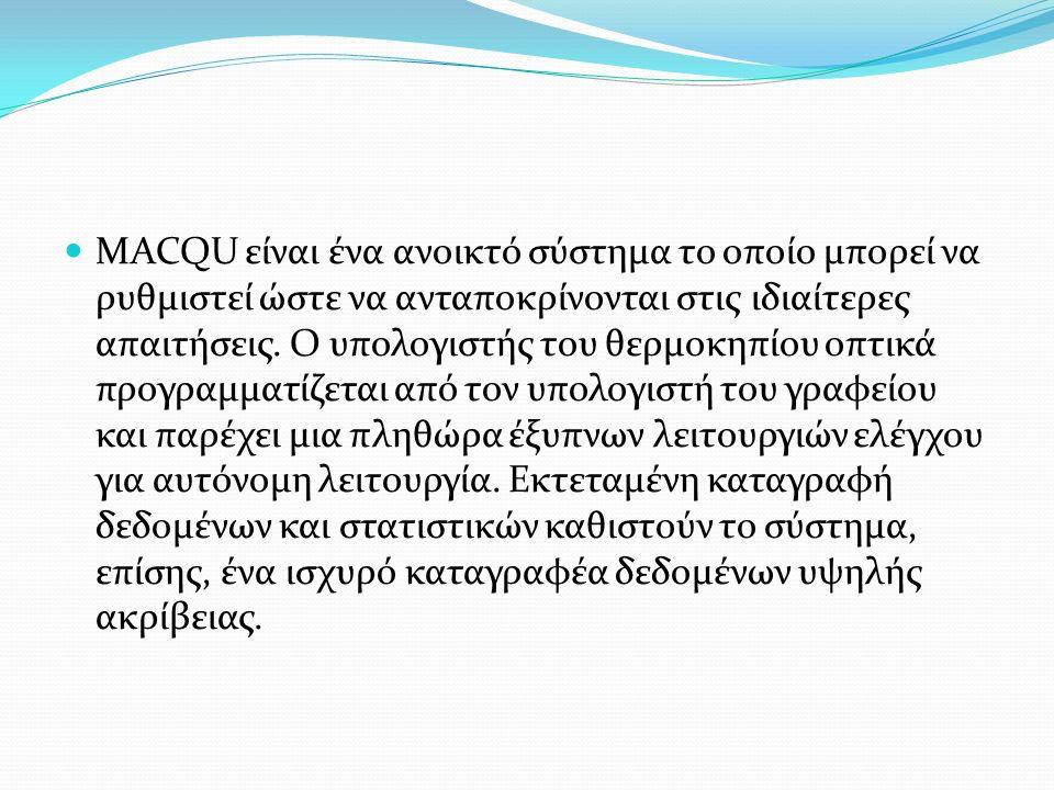 MACQU είναι ένα ανοικτό σύστημα το οποίο μπορεί να ρυθμιστεί ώστε να ανταποκρίνονται στις ιδιαίτερες απαιτήσεις. Ο υπολογιστής του θερμοκηπίου οπτικά