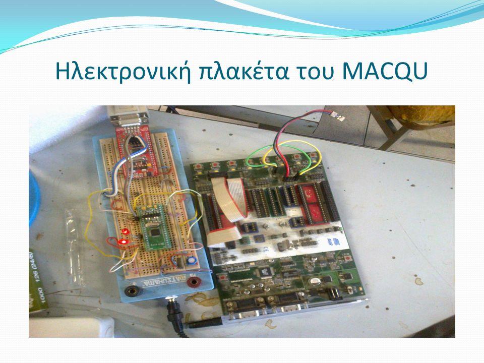 Ηλεκτρονική πλακέτα του MACQU
