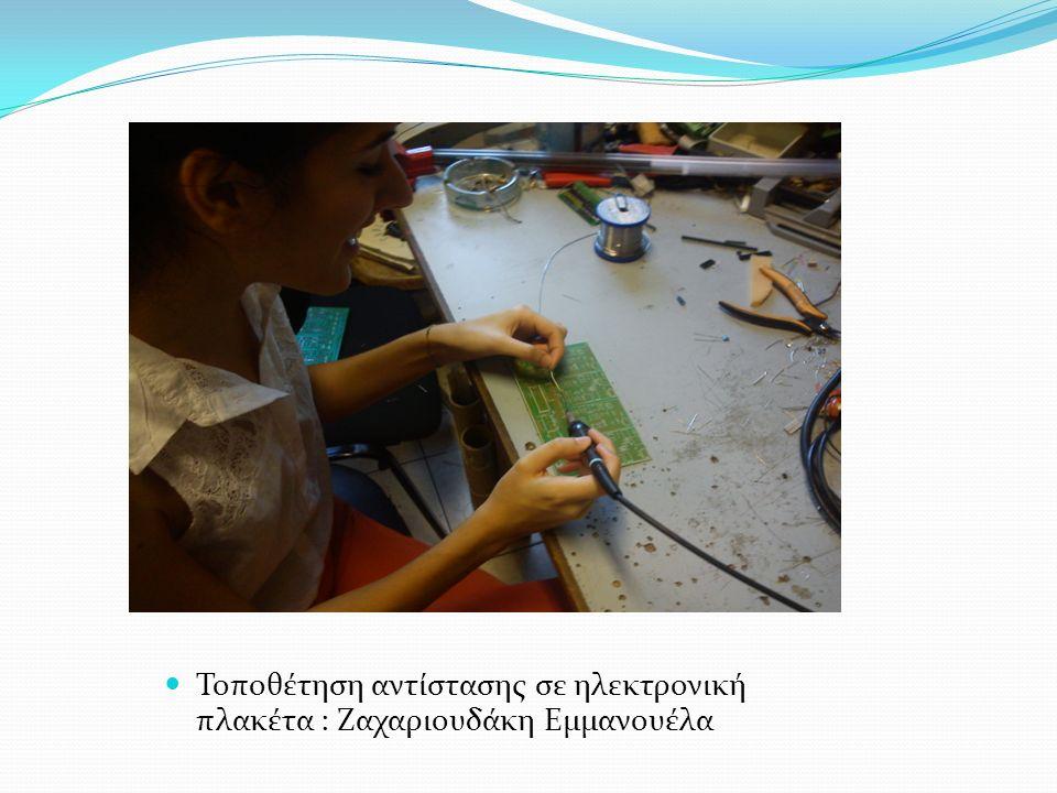 Τοποθέτηση αντίστασης σε ηλεκτρονική πλακέτα : Ζαχαριουδάκη Εμμανουέλα