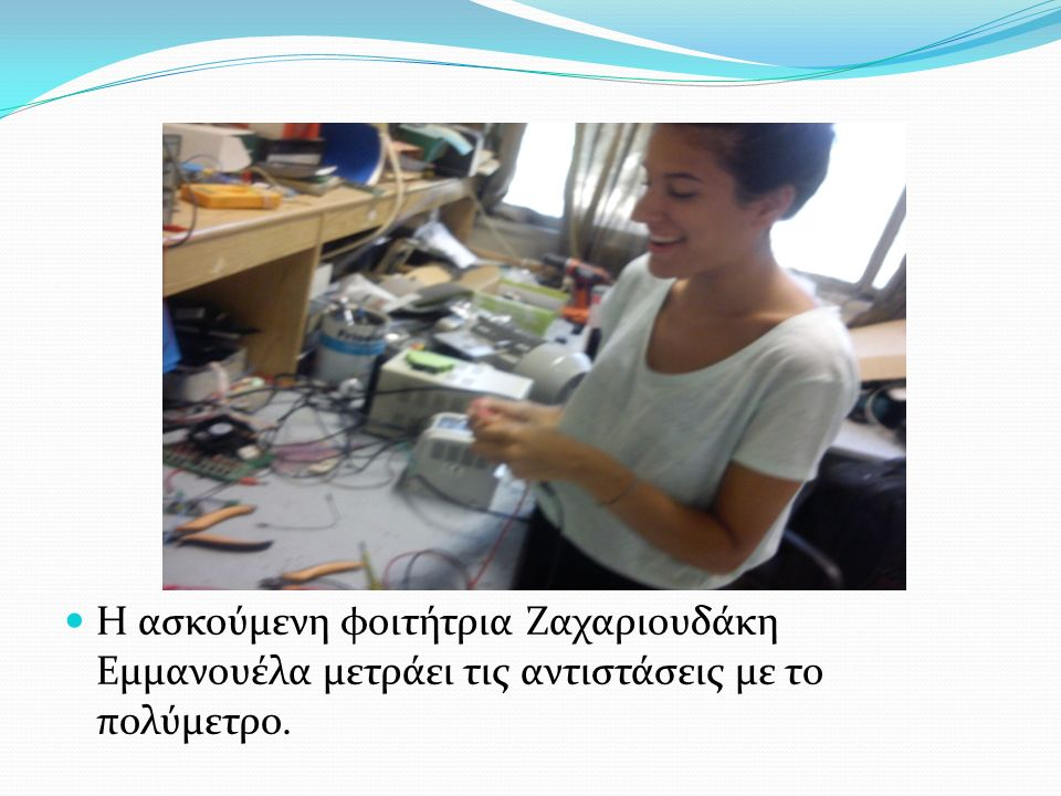 Η ασκούμενη φοιτήτρια Ζαχαριουδάκη Εμμανουέλα μετράει τις αντιστάσεις με το πολύμετρο.