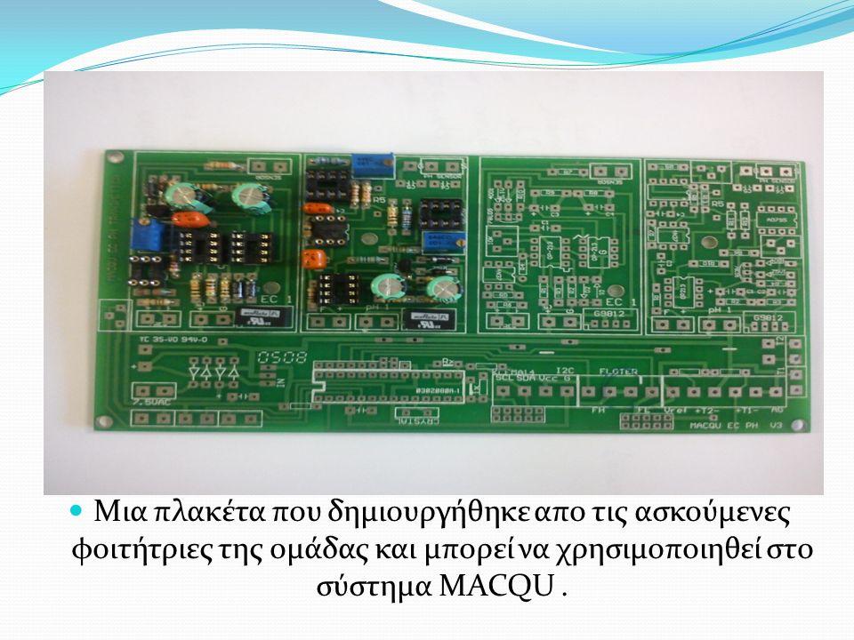 Μια πλακέτα που δημιουργήθηκε απο τις ασκούμενες φοιτήτριες της ομάδας και μπορεί να χρησιμοποιηθεί στο σύστημα ΜACQU.