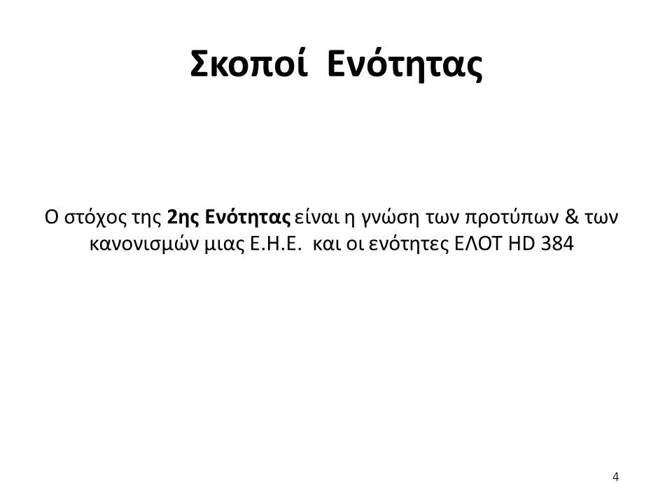 Περιεχόμενα Ενότητας Ελληνικοί Κ.Ε.Η.Ε. Διαφοροποιήσεις HD 384 με Κ.Ε.Η.Ε. 5