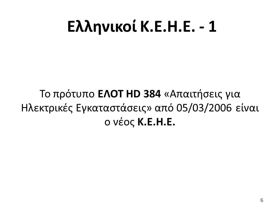 Ελληνικοί Κ.Ε.Η.Ε.- 2 Η μελέτη και η κατασκευή των Ε.Η.Ε.
