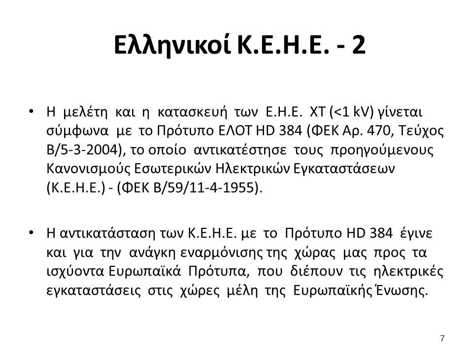 Ελληνικοί Κ.Ε.Η.Ε. - 2 Η μελέτη και η κατασκευή των Ε.Η.Ε.