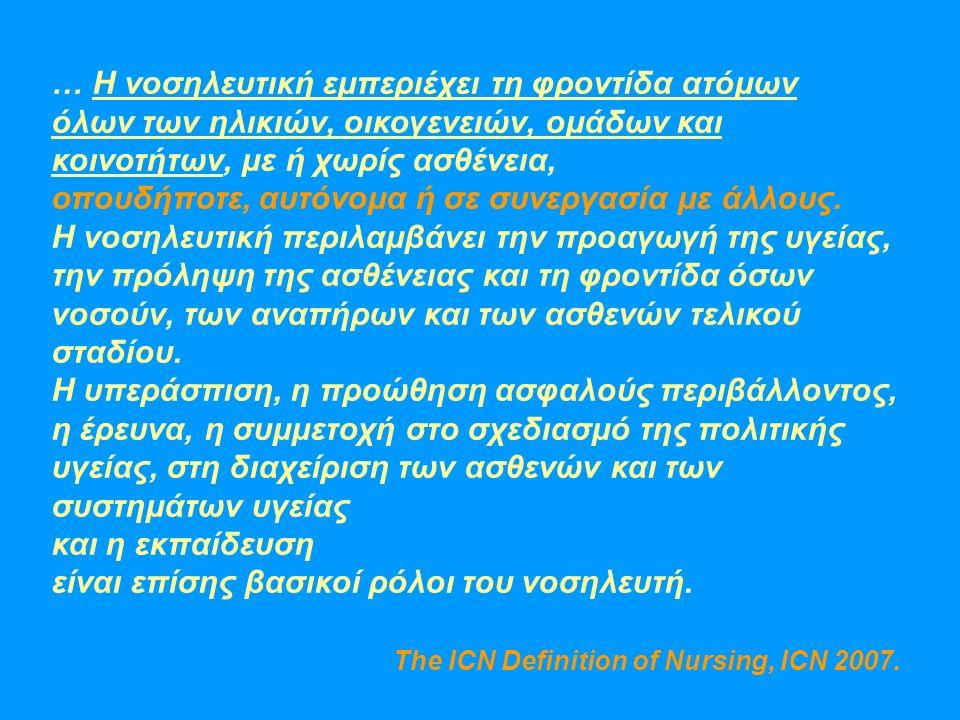 … Η νοσηλευτική εμπεριέχει τη φροντίδα ατόμων όλων των ηλικιών, οικογενειών, ομάδων και κοινοτήτων, με ή χωρίς ασθένεια, οπουδήποτε, αυτόνομα ή σε συνεργασία με άλλους.
