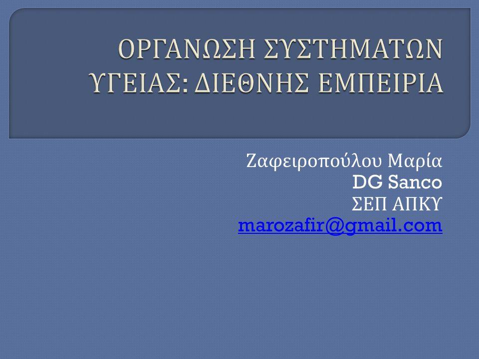 Ζαφειροπούλου Μαρία DG Sanco ΣΕΠ ΑΠΚΥ marozafir@gmail.com