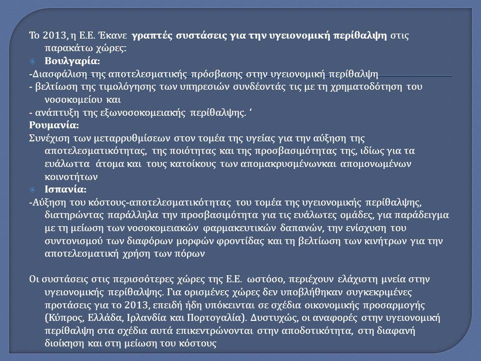 Το 2013, η Ε. Ε. Έκανε γραπτές συστάσεις για την υγειονομική περίθαλψη στις παρακάτω χώρες :  Βουλγαρία : - Διασφάλιση της αποτελεσματικής πρόσβασης