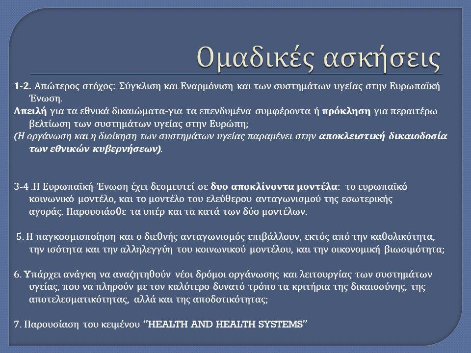 1-2. Απώτερος στόχος : Σύγκλιση και Εναρμόνιση και των συστημάτων υγείας στην Ευρωπαϊκή Ένωση.