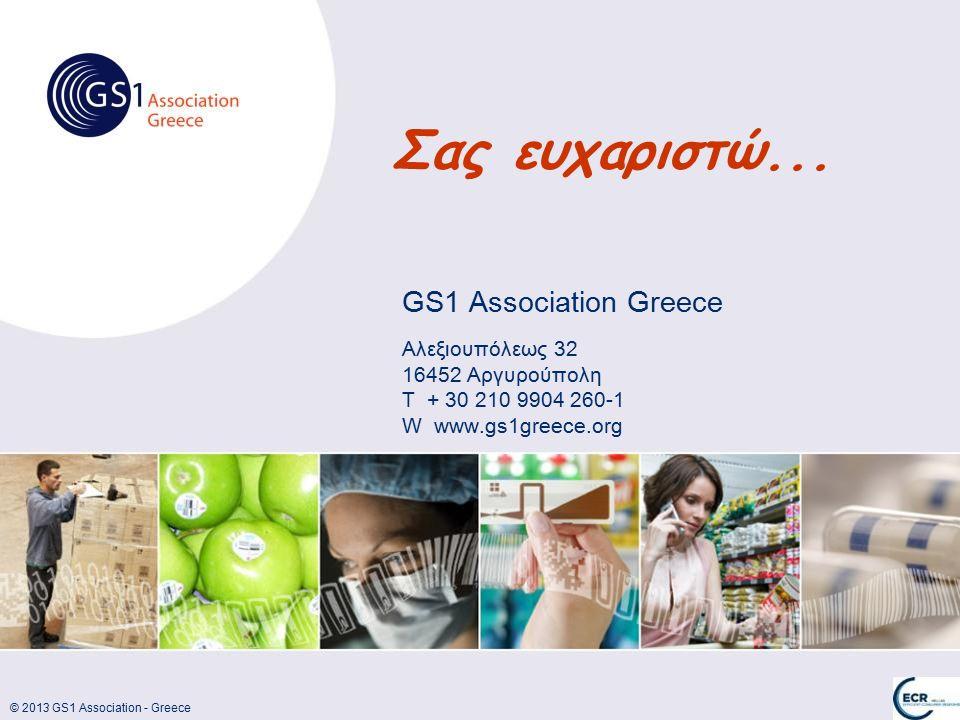 © 2013 GS1 Association - Greece GS1 Association Greece Αλεξιουπόλεως 32 16452 Αργυρούπολη T + 30 210 9904 260-1 W www.gs1greece.org Σας ευχαριστώ...