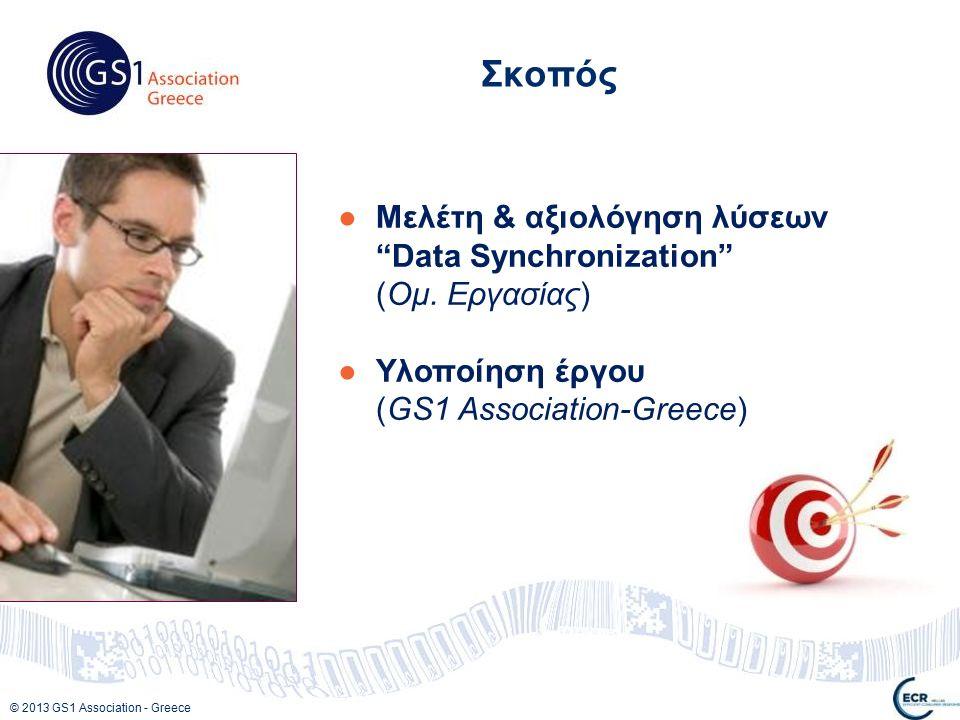 © 2013 GS1 Association - Greece Σκοπός ●Μελέτη & αξιολόγηση λύσεων Data Synchronization (Ομ.