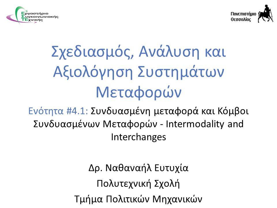 Σχεδιασμός, Ανάλυση και Αξιολόγηση Συστημάτων Μεταφορών Ενότητα #4.1: Συνδυασμένη μεταφορά και Κόμβοι Συνδυασμένων Μεταφορών - Intermodality and Interchanges Δρ.
