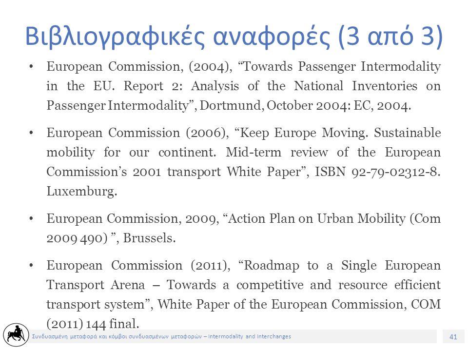 41 Συνδυασμένη μεταφορά και κόμβοι συνδυασμένων μεταφορών – Intermodality and Interchanges Βιβλιογραφικές αναφορές (3 από 3) European Commission, (2004), Towards Passenger Intermodality in the EU.