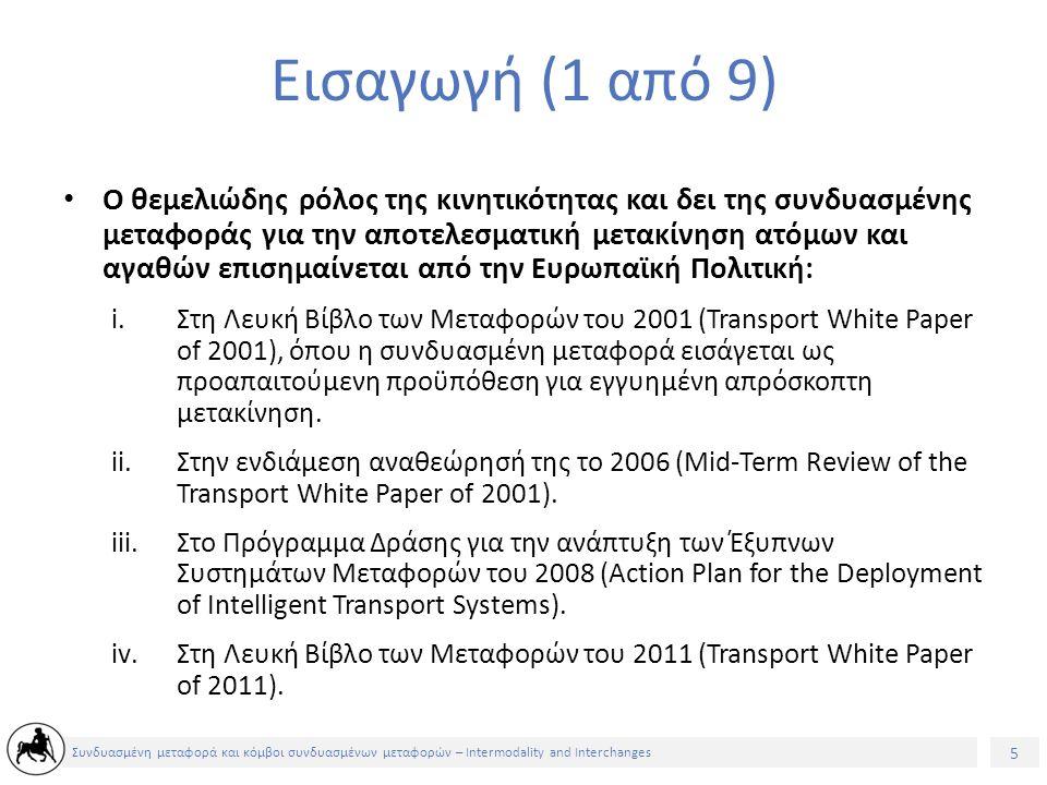 5 Συνδυασμένη μεταφορά και κόμβοι συνδυασμένων μεταφορών – Intermodality and Interchanges Εισαγωγή (1 από 9) Ο θεμελιώδης ρόλος της κινητικότητας και δει της συνδυασμένης μεταφοράς για την αποτελεσματική μετακίνηση ατόμων και αγαθών επισημαίνεται από την Ευρωπαϊκή Πολιτική: i.Στη Λευκή Βίβλο των Μεταφορών του 2001 (Transport White Paper of 2001), όπου η συνδυασμένη μεταφορά εισάγεται ως προαπαιτούμενη προϋπόθεση για εγγυημένη απρόσκοπτη μετακίνηση.