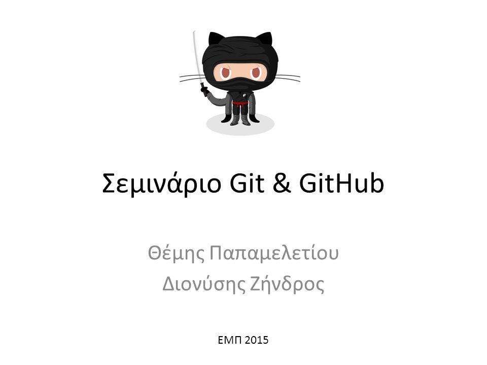 Σεμινάριο Git & GitHub Θέμης Παπαμελετίου Διονύσης Ζήνδρος ΕΜΠ 2015