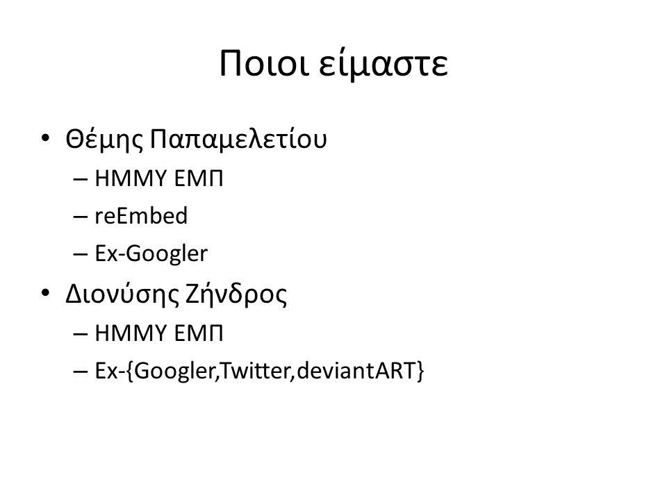 Ποιοι είμαστε Θέμης Παπαμελετίου – ΗΜΜΥ ΕΜΠ – reEmbed – Ex-Googler Διονύσης Ζήνδρος – ΗΜΜΥ ΕΜΠ – Ex-{Googler,Twitter,deviantART}