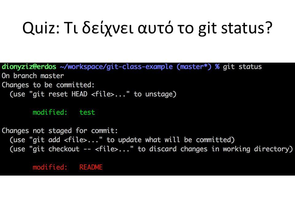 Quiz: Τι δείχνει αυτό το git status