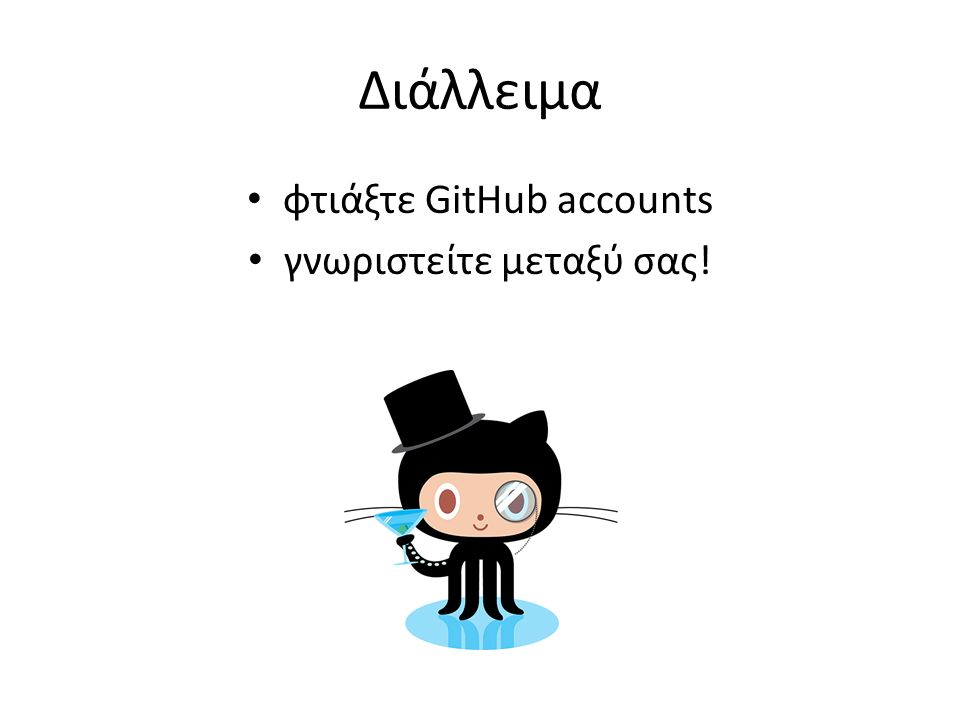 Διάλλειμα φτιάξτε GitHub accounts γνωριστείτε μεταξύ σας!