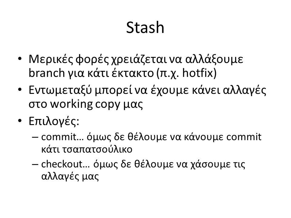Stash Μερικές φορές χρειάζεται να αλλάξουμε branch για κάτι έκτακτο (π.χ.
