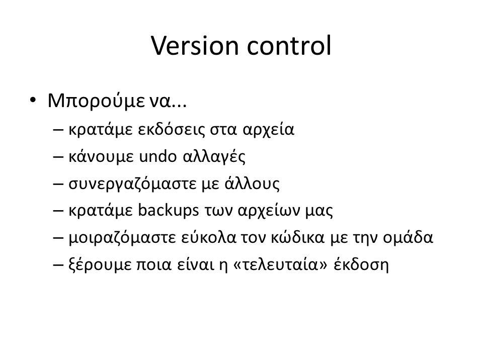 Version control Μπορούμε να...