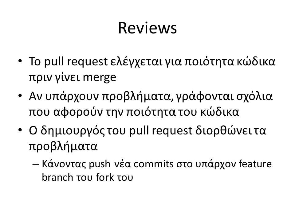 Reviews Το pull request ελέγχεται για ποιότητα κώδικα πριν γίνει merge Αν υπάρχουν προβλήματα, γράφονται σχόλια που αφορούν την ποιότητα του κώδικα Ο