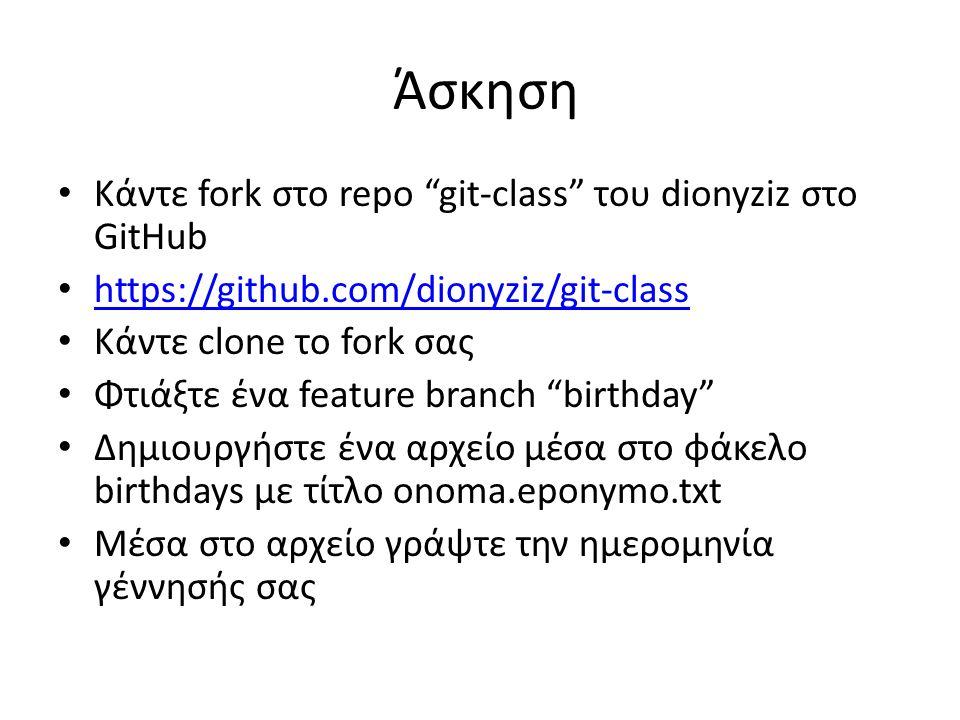 """Άσκηση Κάντε fork στο repo """"git-class"""" του dionyziz στο GitHub https://github.com/dionyziz/git-class Κάντε clone το fork σας Φτιάξτε ένα feature branc"""