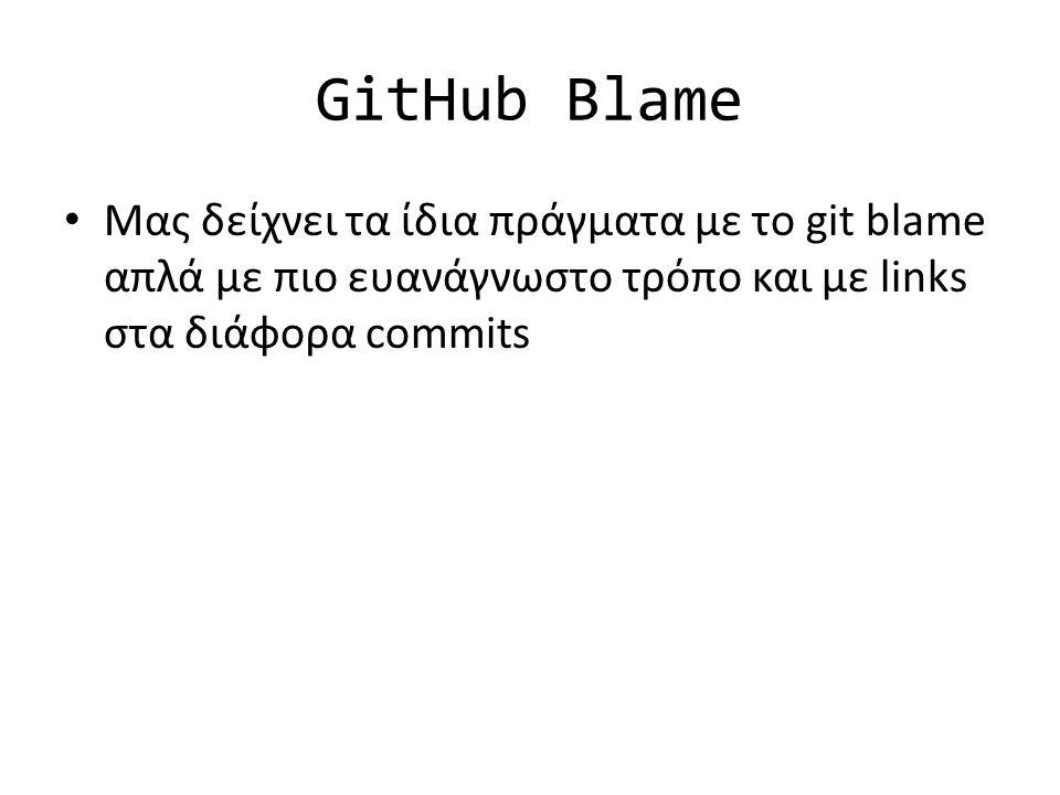 GitHub Blame Μας δείχνει τα ίδια πράγματα με το git blame απλά με πιο ευανάγνωστο τρόπο και με links στα διάφορα commits