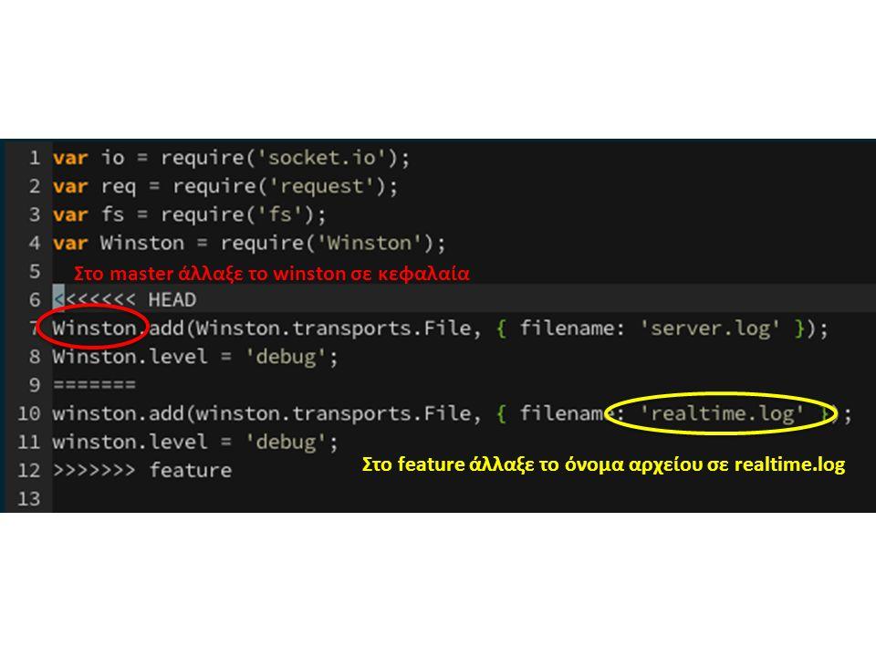 Στο master άλλαξε το winston σε κεφαλαία Στο feature άλλαξε το όνομα αρχείου σε realtime.log