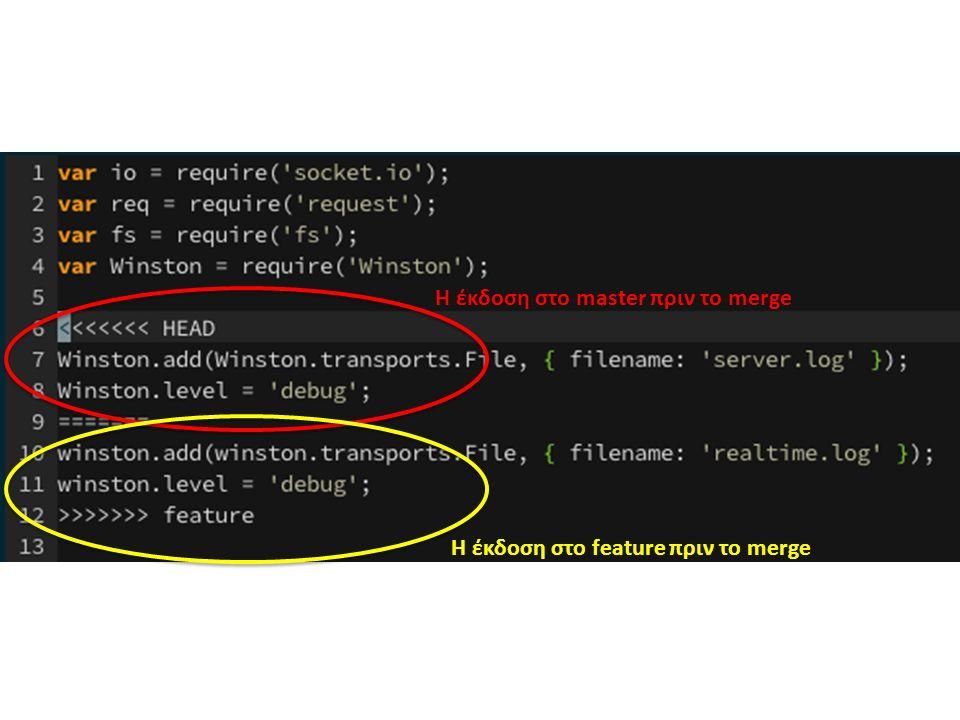Η έκδοση στο master πριν το merge Η έκδοση στο feature πριν το merge