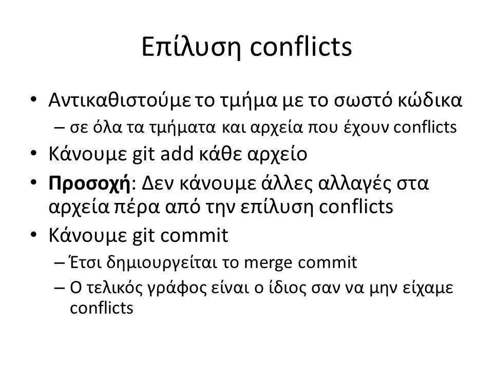 Επίλυση conflicts Αντικαθιστούμε το τμήμα με το σωστό κώδικα – σε όλα τα τμήματα και αρχεία που έχουν conflicts Κάνουμε git add κάθε αρχείο Προσοχή: Δ