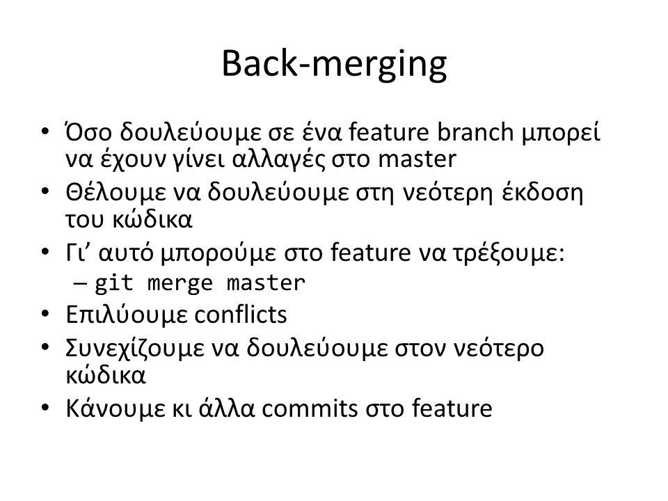 Back-merging Όσο δουλεύουμε σε ένα feature branch μπορεί να έχουν γίνει αλλαγές στο master Θέλουμε να δουλεύουμε στη νεότερη έκδοση του κώδικα Γι' αυτ