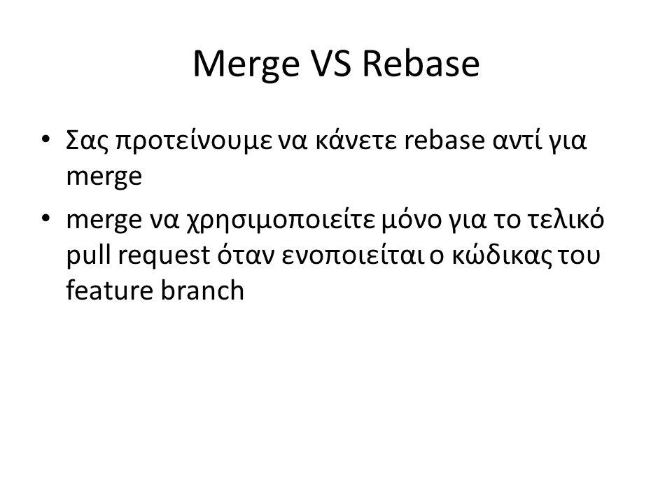 Merge VS Rebase Σας προτείνουμε να κάνετε rebase αντί για merge merge να χρησιμοποιείτε μόνο για το τελικό pull request όταν ενοποιείται ο κώδικας του