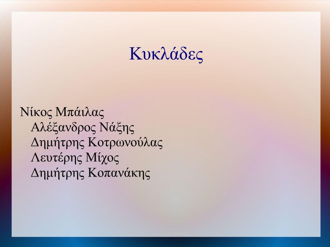 Κυκλάδες Νίκος Μπάιλας Αλέξανδρος Νάξης Δημήτρης Κοτρωνούλας Λευτέρης Μίχος Δημήτρης Κοπανάκης